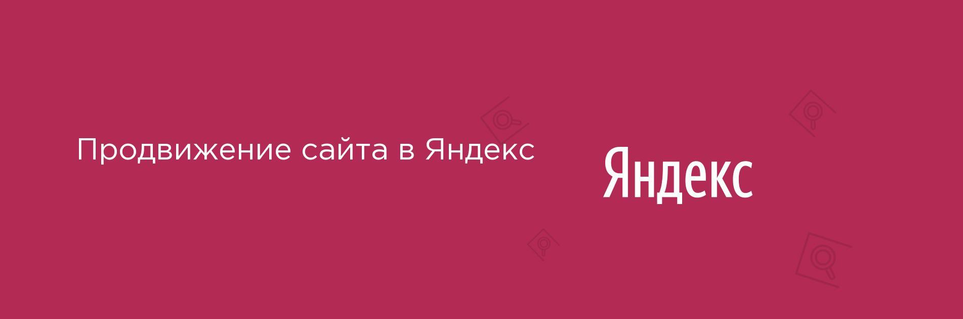 Продвижение в топ яндекса красноярск сделать свой сайт виде