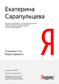 Sarapultseva-direct-2019-2020.png
